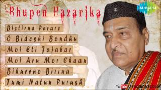 Best of Bhupen Hazarika | Assamese Songs Audio Jukebox | Bihureno Birina | Moi Aru Mor Chaan