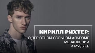 Кирилл Рихтер исполняет композиции из сольного альбома Chronos и комментирует их