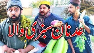 Adnan Sabzi Wala Funny Video By PK Vines 2020   PK TV