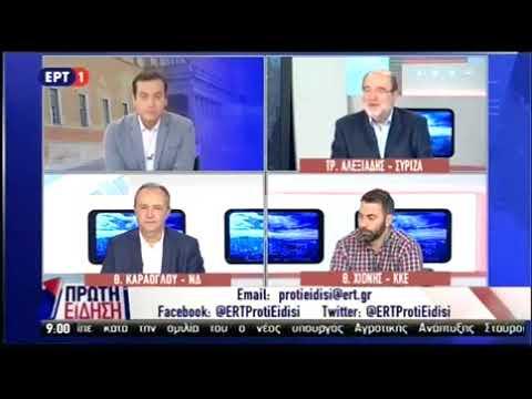Ο Τρ. Αλεξιάδης στην ΕΡΤ (1): Διαψεύστηκαν τα δημοσιεύματα για τον ΕΝΦΙΑ