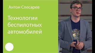 051.  Технологии беспилотных автомобилей – Антон Слесарев