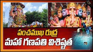 పంచముఖ రుద్ర మహా గణపతి విశిష్టత..!: Acharya Kasireddy Venkat Reddy About Khairatabad Ganesh