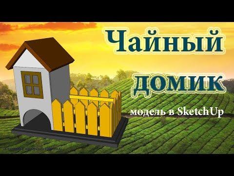 010Sh Чайный домик