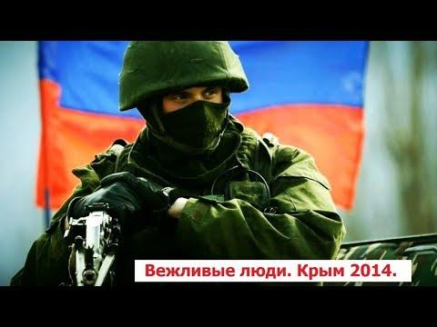, title : 'Вежливые люди. Крым 2014'