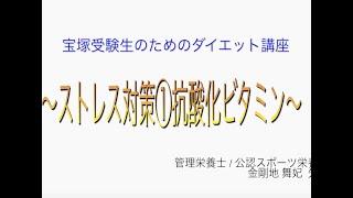宝塚受験⽣のダイエット講座〜ストレス対策① 抗酸化ビタミン〜のサムネイル