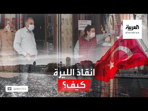العرب اليوم - شاهد: خبراء يكشفون عن طريقة وحيدة لإنقاذ الليرة التركية