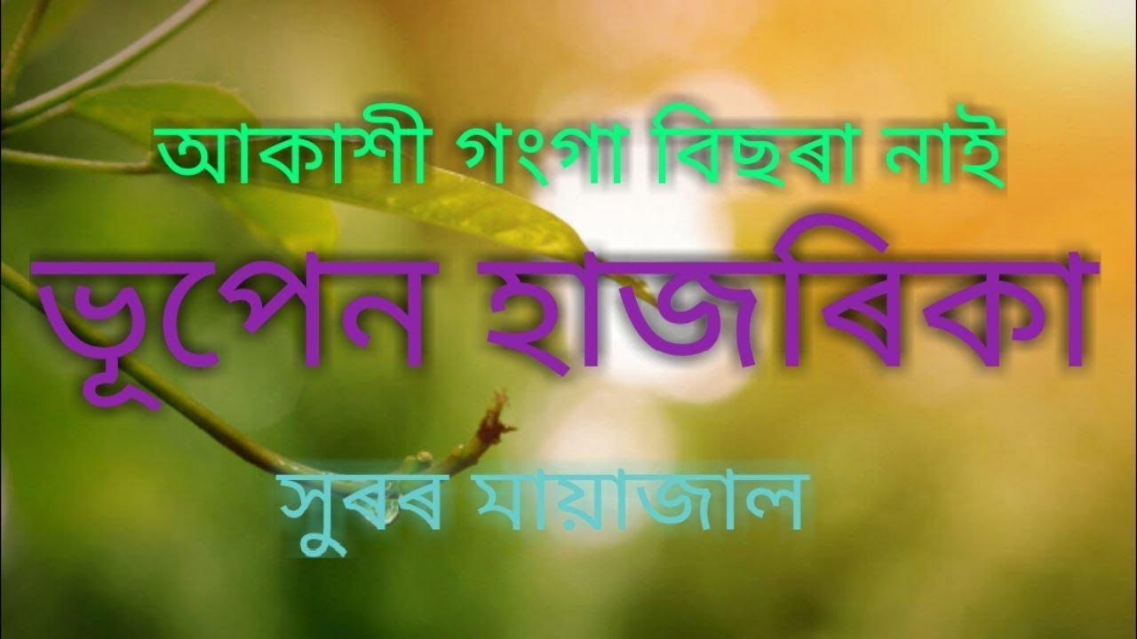 আকাশী গংগা বিচৰা নাই। Lyrics। Bhupen Hazarika