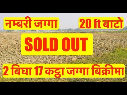 4.5 lakh कट्ठा | 2 बिघा 17 कट्ठा जग्गा बिक्रीमा बजारको नजिक | sasto deals | hamrobazar | bhubanthapa