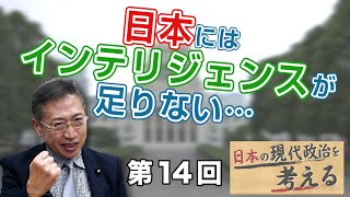 第14回 日本にはインテリジェンスが足りない…