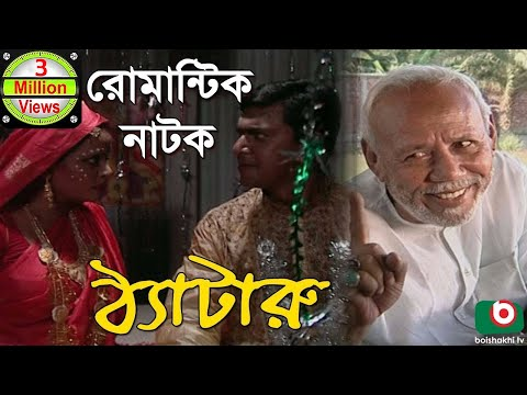bangla comedy natok thetaru chanchal chowdhury tomalika
