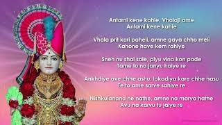 Antarni Kene Kahie - Nishkulanand Swami   - YouTube