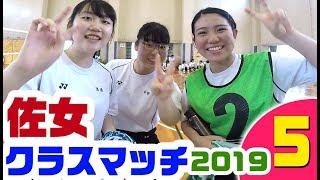 笑顔❺★可愛い★女子校★佐女 クラスマッチ2019(バレーボール)part5