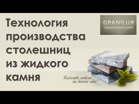 Технология производства столешниц из жидкого камня - Жидкий Камень #GRANILUX