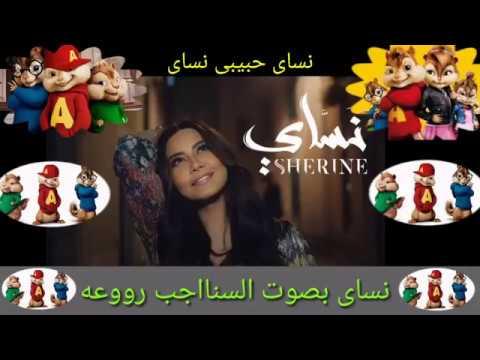 اغنية نساى بصوت السناجب رووووعة لا تفوتها 😉😉 #شيرين_عبدالوهاب Sherine - Nassay | شيرين - نساى