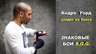 Андре Уорд УХОДИТ ИЗ БОКСА | знаковые бои S.O.G.