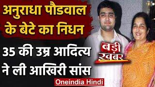 Anuradha Paudwal के Son Aditya Paudwal का निधन, 35 की उम्र में दुनिया को कहा अलविदा | वनइंडिया हिंदी - Download this Video in MP3, M4A, WEBM, MP4, 3GP