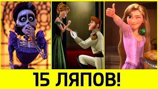 15 ЛЯПОВ в ваших любимых МУЛЬТФИЛЬМАХ! ТОП 15 Ляпов из мультфильмов!