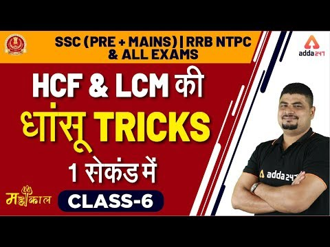 Maths Dhasu Tricks for SSC CGL | RRB NTPC | UP SI | HCF & LCM (Class 6)