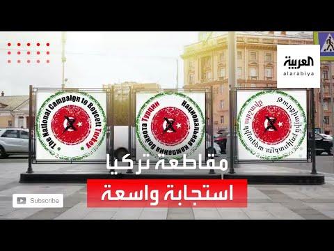 العرب اليوم - شاهد: استجابة شعبية واسعة لمقاطعة البضائع التركية في العالم العربي