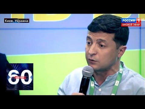 Прекратить войну и посадить Порошенко. Что ждут от новой Рады украинцы? 60 минут от 22.07.19
