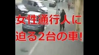【衝撃映像】超ラッキーガール!交通事故衝突、間一髪セーフ