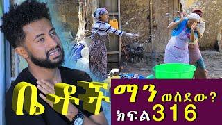"Betoch | ""ማን ወሰደው? ""Comedy Ethiopian Series Drama Episode 316"