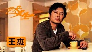 20141016 艺术人生 王杰和他的十年