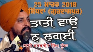 The Hot Wind Does Not Even Touch | Bhai Sarbjit Singh Dhunda | Sidhwan, Gurdaspur | 25-3-2018