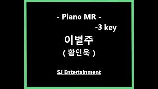 (Piano MR) 이별주  3key   황인욱  피아노 반주 엠알  Karaoke Instrumental Lyrics