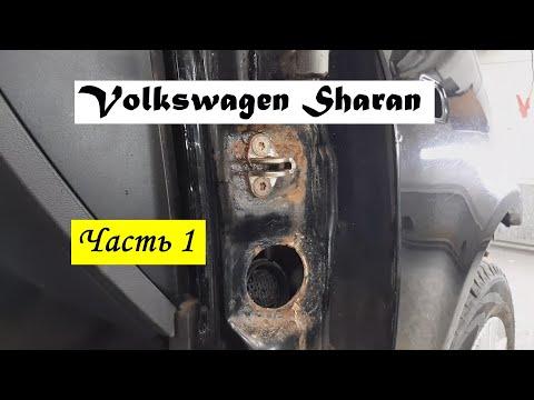 Volkswagen Sharan 2001г Часть 1