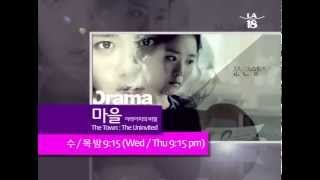The Town: The Uninvited (마을 – 아치아라의 비밀) - Korean Drama Preview