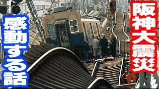阪神淡路大震災の後阪急電車の復旧を誰もが望んでいた…再開の日に涙腺崩壊の出来事が泣ける話