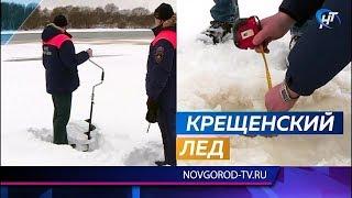 В Крещение в Новгородской области будет оборудовано 18 прорубей