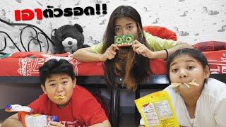 หนังสั้น | เอาตัวรอด!! เมื่อเพื่อนแย่งกินขนม EP.1 | Hide when friends steal snacks.