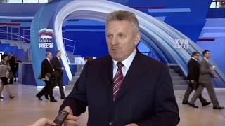 Губернатор Вячеслав Шпорт принял участие в XVII съезде партии «Единая Россия»
