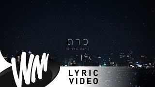 ดาว (นั่งเล่น เวอร์ชั่น) - ป๊อบ ปองกูล [Official Lyric Video]