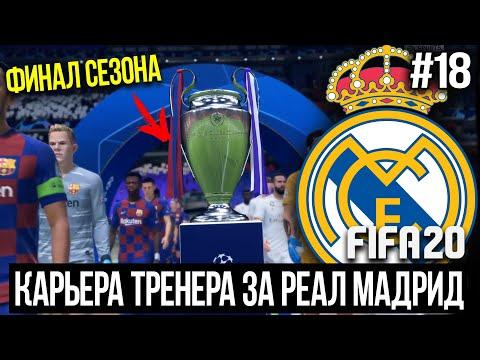 FIFA 20 | Карьера тренера за Реал Мадрид [#18] | ФИНАЛ СЕЗОНА! ИЛИ КАРЬЕРЫ?