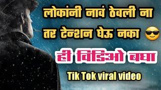 Marathi Motivational Quotes    whatsapp status    Tik Tok Viral Video