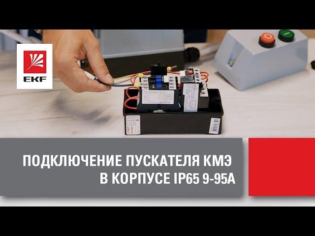 Пускатели магнитные КМЭ в корпусе IP65 9-95A. Схема подключения пускателя 380 и 220В (400 и 230).