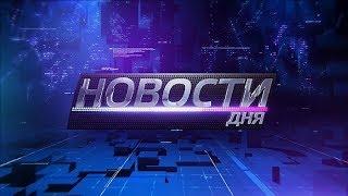 Новости дня 20.07.2018: Мост имени Рахманинова, борьба с борщевиком, прививки от кори