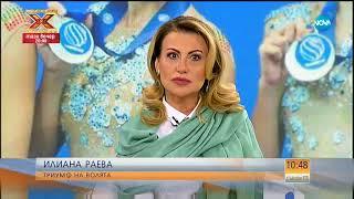 Илиана Раева - триум на волята - Събуди се (10.09.2017)