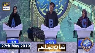 Shan e Iftar - Shan e ilm - 27th May 2019