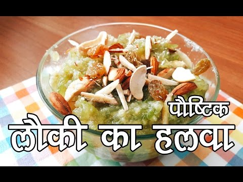 Free download recipe book pdf hindi lauki dudhi bottle gourd halwa recipe in hindi forumfinder Image collections