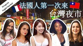 外國人第一次吃臭豆腐的反應是?! l 寧夏夜市 NingXia Night Market l Taiwan Street Food #台灣夜市