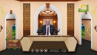 نعمة الرضا ح 4 برنامج السعادة الزوجية مع فضيلة الدكتور محمد وهدان