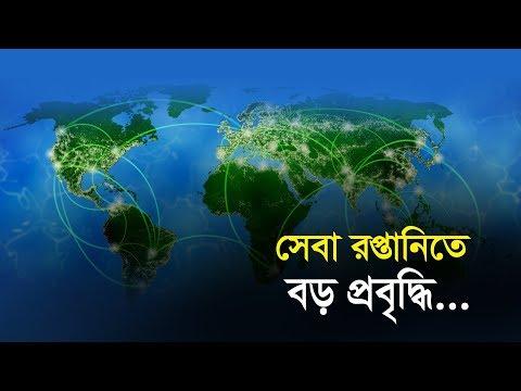 সেবা রপ্তানিতে বড় প্রবৃদ্ধি | Bangla Business News | Business Report | 2019