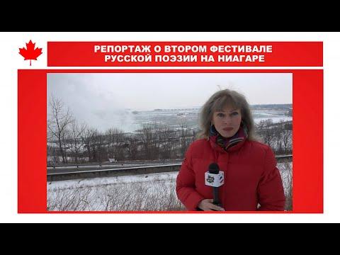 Специальный репортаж о фестивале русской поэзии «Poetry on Niagara»