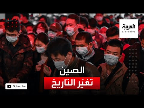 العرب اليوم - شاهد: الصين تشن حملة إعلامية ودعائية ضخمة لتغيير تاريخ انتشار