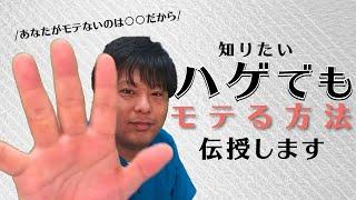 【薄毛男性に届け!!】ハゲでもモテる方法5選