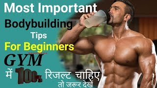Most Important Bodybuilding Tips For Beginners (hindi) How To gain Muscle Fast